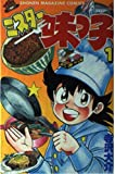 ミスター味っ子 1 (講談社コミックス 1210巻 少年マガジン・コミックス)