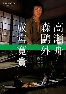BUNGO 日本文学シネマ 高瀬舟
