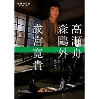 BUNGO-日本文学シネマ- 高瀬舟
