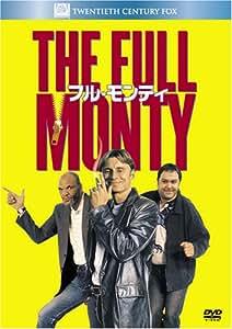 フル・モンティ (ベストヒット・セレクション) [DVD]