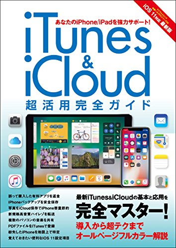 iTunes & iCloud 超活用完全ガイド 神様ヘルプPCシリーズ (myway mook)