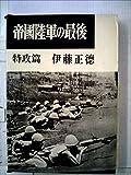 帝国陸軍の最後〈〔第4〕〉特攻篇 (1961年)