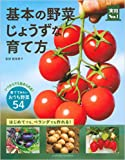 基本の野菜じょうずな育て方 (実用No.1シリーズ)