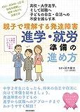 親子で理解する発達障害 進学・就労準備の進め方 親子で理解する特性シリーズ