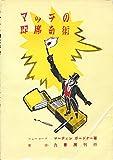 マッチの即席奇術 (1958年)