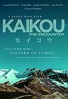 Kaikou the Encounter [DVD]