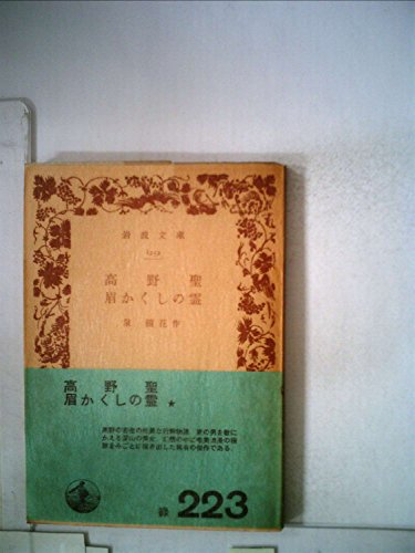 高野聖・眉かくしの霊 (1957年) (岩波文庫)の詳細を見る