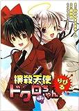 撲殺天使ドクロちゃんりぴる 3 (電撃コミックス)