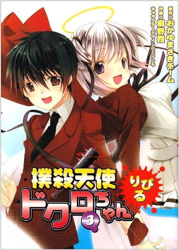 撲殺天使ドクロちゃんりぴる 3 (電撃コミックス)の詳細を見る