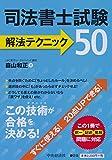 司法書士試験 解法テクニック50