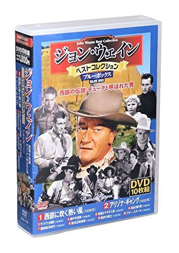 ジョン・ウェイン ベストコレクション ブルーボックス DVD10枚組 (ケース付)セット