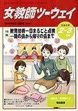 女教師ツーウェイ 2009年 03月号 [雑誌]
