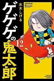 ゲゲゲの鬼太郎(12) (コミッククリエイトコミック)