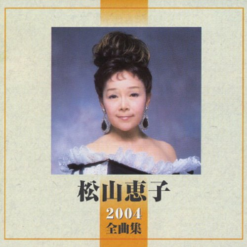 Amazon Music - 松山恵子の女の...