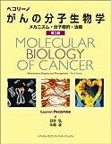 ペコリーノがんの分子生物学 メカニズム・分子標的・治療 第2版
