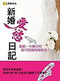 新婚愛慾日記
