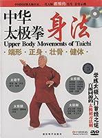 翟維伝 『中華太極拳 身法』DVD