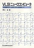 VLSIニューロコンピュータ—21世紀のアーキテクチャを目ざして