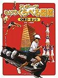 2 速さ・きょり (スポーツなんでもくらべる図鑑)