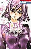 31☆アイドリーム 1 (花とゆめCOMICS)