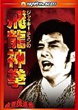 ジャッキー・チェンの飛龍神拳 デジタル・リマスター版 [DVD]
