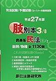 肢別本〈3〉民事系民法1 総則/物権〈平成27年版〉