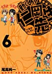 勤しめ!仁岡先生(6) (ガンガンコミックス)