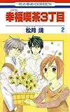幸福喫茶3丁目 2 (花とゆめコミックス)