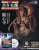 日本の古寺仏像DVDコレクション 35号 (観心寺) [分冊百科] (DVD付)