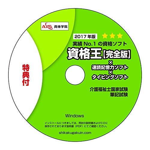 介護福祉士 筆記 試験 +【速読術+記憶力+タイピング・トレ...