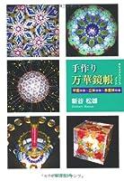 手作り万華鏡帳(カレイドスコープノート)―平面映像‐立体映像‐多面体映像