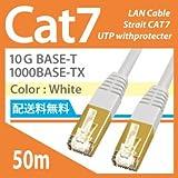 LANケーブル CAT7 50m 白 ホワイト 高品質 CAT7LANケーブル 10G通信 ハイクオリティー