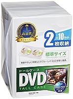 サンワサプライ DVDトールケース 2枚収納×10 クリア DVD-TN2-10C