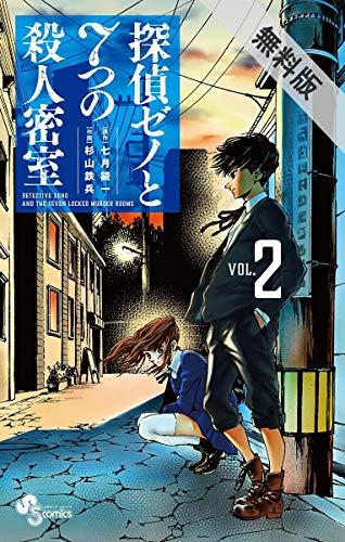 探偵ゼノと7つの殺人密室(2)【期間限定 無料お試し版】 (少年サンデーコミックス)