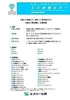 SK水性カラー オーカ 350ml×6本セット エスケー化研