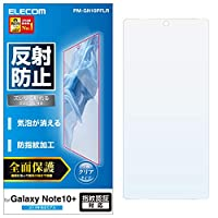 エレコム Galaxy Note 10+ フィルム 全面保護 [光の反射を徹底ガード] 反射防止 透明 PM-GN10PFLR