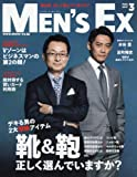 MEN'S EX (メンズ・イーエックス) 2017年 3月号 [雑誌]