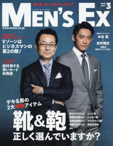 MEN'S EX (メンズ・イーエックス) 2017年 3月号 [雑誌]の詳細を見る