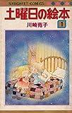土曜日の絵本(1) (マーガレットコミックス)