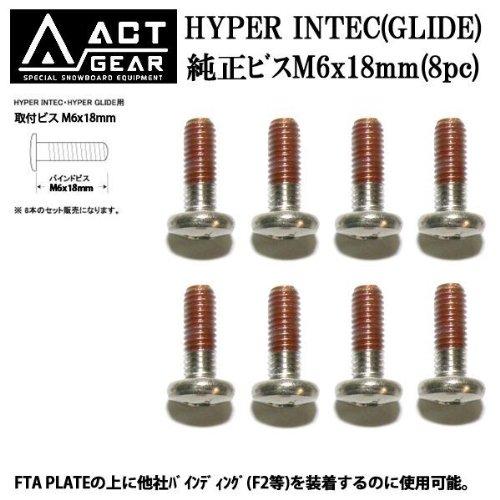 ACT GEAR アクトギア HYPER INTEC GLIDE ボード装着用純正ビスM6 x 18mm 8pc アルペン スノーボード バインディング