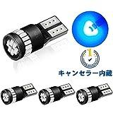 AUXITO T10 LED ブルー 青 爆光 4個入り カー用 LED T10 ポジション/ルームランプ 12V対応 2W 30000時間寿命 3014SMD24連 キャンセラー付き 1年品質保証