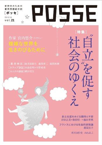 "POSSE vol.21: ""自立""を促す社会のゆくえの詳細を見る"