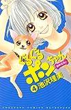ぐるぐるポンちゃん おかわりッ(4) <完> (講談社コミックス別冊フレンド)