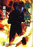 魔人戦士 (光文社文庫)