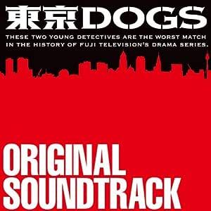 「東京DOGS」オリジナル・サウンドトラック