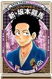 新・坂本龍馬 (学習漫画 世界の伝記NEXT) (学習漫画・世界の伝記NEXT)