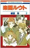 楽園ルウト 第2巻 (花とゆめCOMICS)