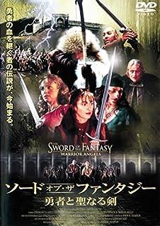 ソード・オブ・ザ・ファンタジー 勇者と聖なる剣