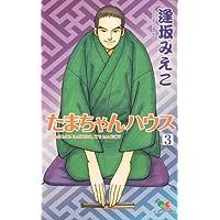 たまちゃんハウス 3 (クイーンズコミックス)