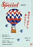PHPスペシャル 2017年 10 月号 [雑誌]